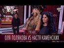 Рэп батл - Оля Полякова vs Настя Каменских Вечерний Киев
