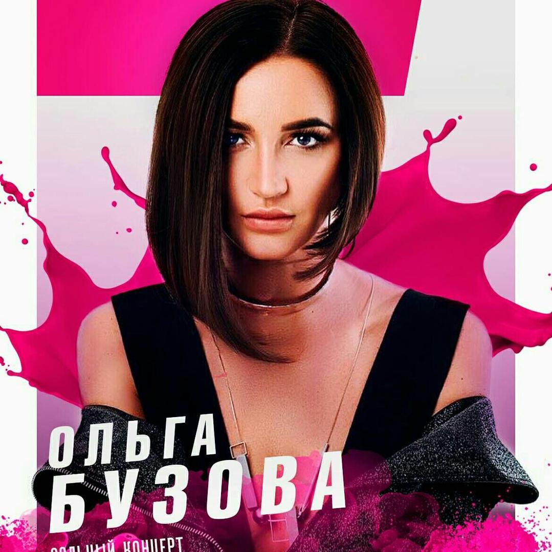 Афиша Калуга Ольга Бузова в Калуге. 15 февраля 2020