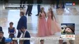 Новости на Россия 24 Чемпионка и рекордсменка Евгения Медведева получила школьный аттестат