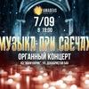 «Музыка При Свечах»   7 сентября