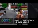 The Sims™ 4 «Путь к славе» - Maxi - «Добро пожаловать на мой канал!»