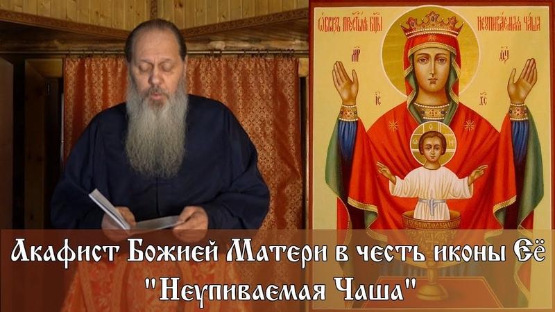 Акафист Божией Матери в честь иконы Её Неупиваемая Чаша