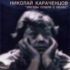 Николай Караченцов альбом Звёзды сошли с небес
