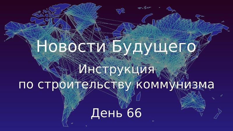 День 66 - Инструкция по строительству коммунизма - Новости Будущего (Советское Телевидение) » Freewka.com - Смотреть онлайн в хорощем качестве