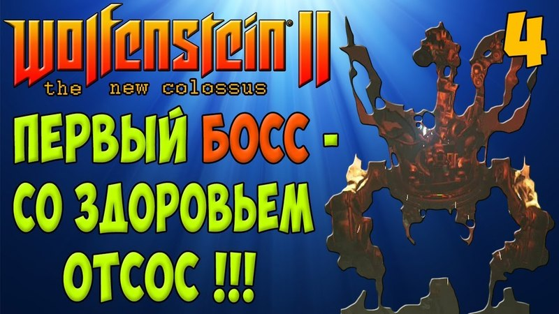 Wolfenstein 2: The New Colossus (часть4) ПЕРВЫЙ БОСС - СО ЗДОРОВЬЕМ ОТСОС