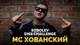 МС ХОВАНСКИЙ - SOBOLEV DISS CHALLENGE [Рифмы и Панчи]