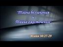 «МАСЕЙ» 5774 «Тайна беззакония и Тайна ожесточения» А.Огиенко (26.07.2014)