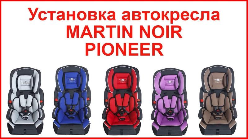 Установка автокресла Martin Noir Pioneer
