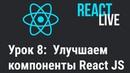 Курс React JS Live Урок 8 Улучшаем компоненты в