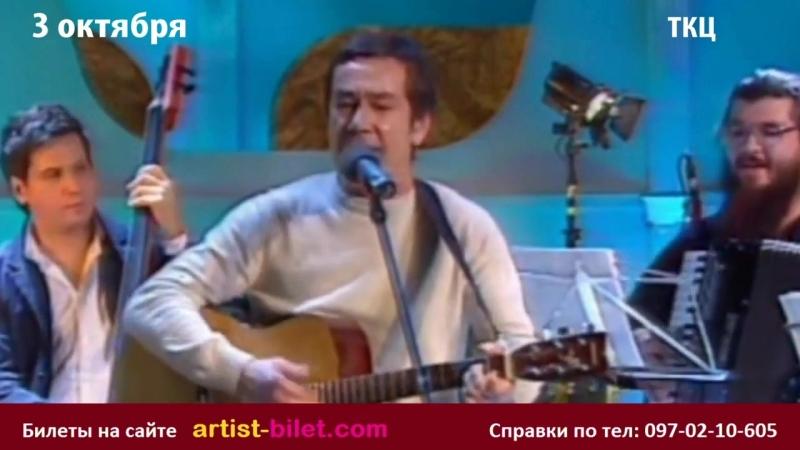 Программа Высоцкий 3 октября, Харьков. Артист-билет