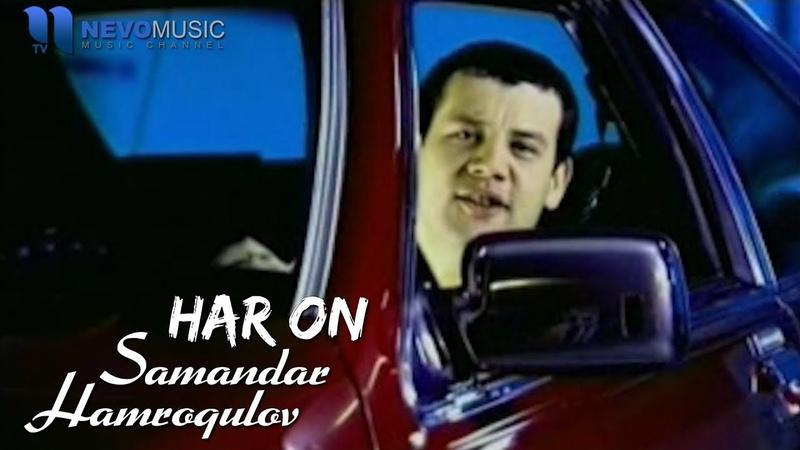 Samandar Hamroqulov - Har on (Official Music Video)