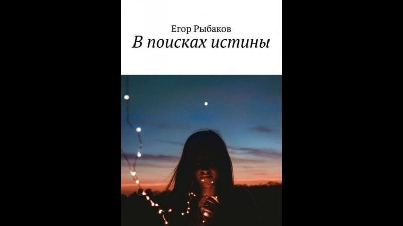 Моя книга В поисках истины