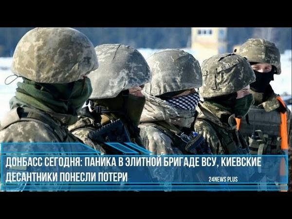 Паника в элитной бригаде ВСУ, киевские десантники понесли потери