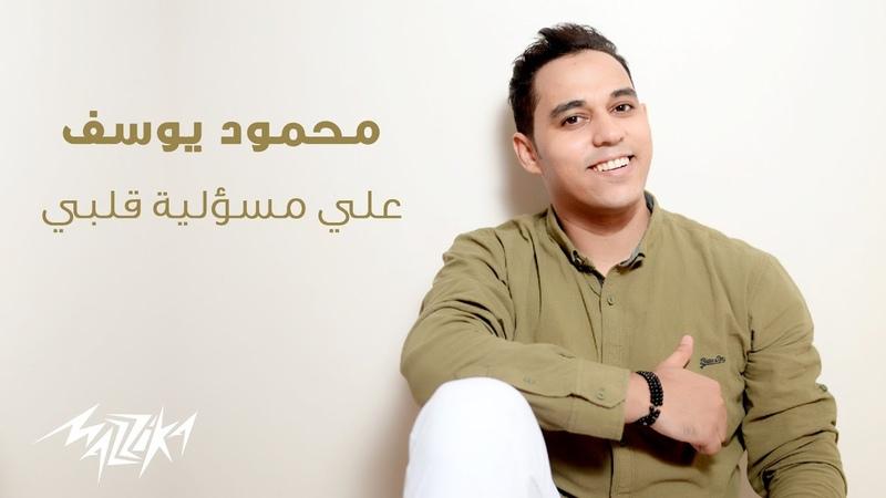 Mahmoud Youssef - Ala Masooleyt Alby | محمود يوسف - على مسئولية قلبي