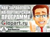 Как Заработать На Партнерских Программах? Партнерская Программа на Glopart!