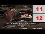 Шерлок Холмс 11-12  серия 2013 Детектив сериал фильм криминал смотреть онлайн