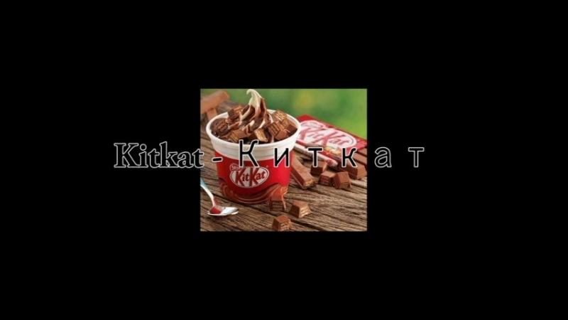 Урок 10 Kitkat Skittles