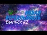 Xbox - Новая Нереальность Выпуск #2 (Топ 5 страшных вещей в консолях)