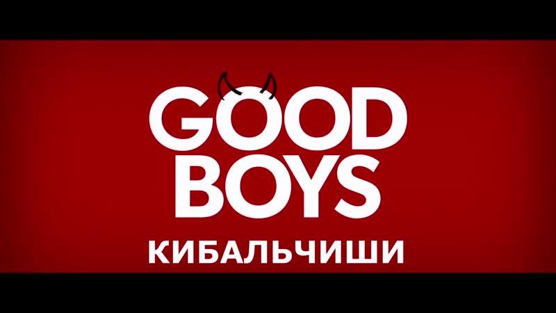 18 Трейлер хф Кибальчиши (Good Boys, перевод и озвучание БЕЗ ЦЕНЗУРЫ)