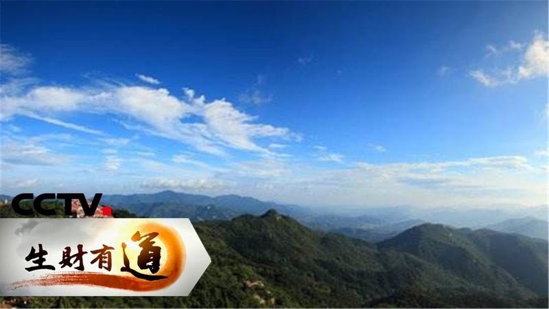 """《生财有道》 河南信阳鸡公山:""""云中公园""""低山避暑胜地 生态美景与历史2"""