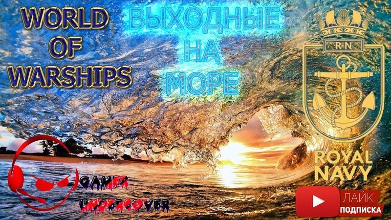WOWS Рандомный отдых и не только worldofwarships 18