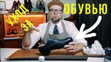 Уход за обувью Базовый Сергей Минаев