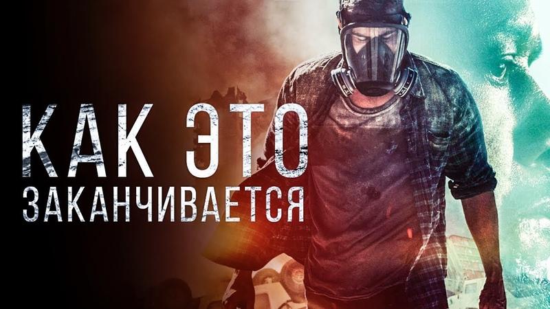 Как это заканчивается Обзор Трейлер 2 на русском