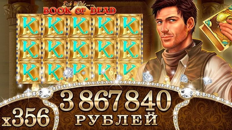 Book of Dead Slot ! Record Big Win в Книгах ! Бонус в Книгах по Очень крупной ставке !
