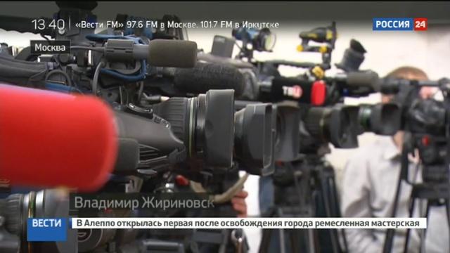 Новости на Россия 24 • Жириновский впервые промок и предложил разогнать Мосгидромет