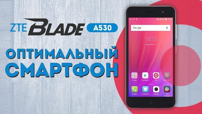 ZTE Blade A530 - классный 2 SIM бюджетник