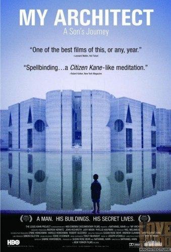 Архитектурное кино