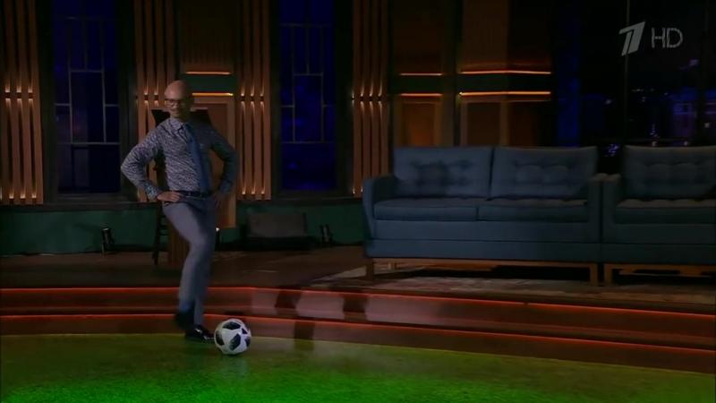 Вечерний Ургант Взгляд снизу Футбол 13 06 2018