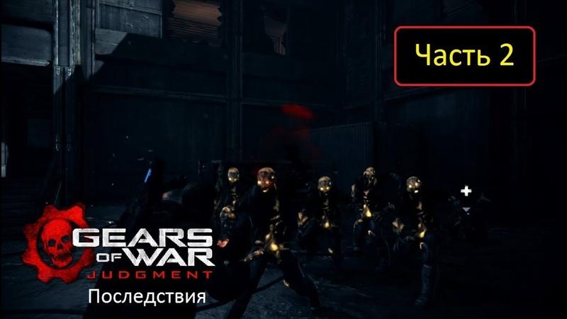 Gears of War: Judgment - Последствия [Xbox 360] - Часть 2 - Есть кто дома?