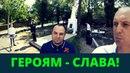 Андрей Топорков Второе рождение памятника героям в Измайловке Возрождённый СССР Сегодня