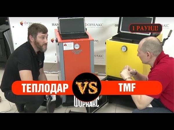 Какой котёл лучше? Новинка TMF или Куппер Карбо Теплодар? Битва конструкторов и блогеров в Форнаксе.
