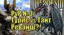Герои III, PvP, Турис против Танта, Реванш?!