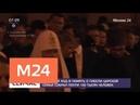Крестный ход в память о гибели царской семьи собрал почти 100 тысяч человек - Москва 24