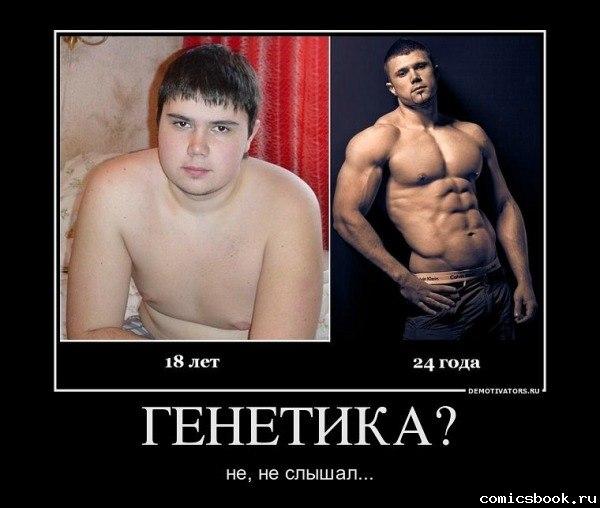 Фото похудения до и после vk