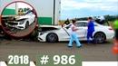 АвтоСтрасть - Новые Записи с АВТО Видеорегистратора за 06.08.2018 Видео № 986