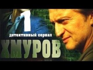 Хмуров 1 серия (2013) Детектив криминал сериал