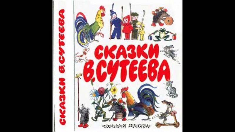 Сказки Сутеева