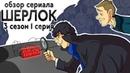 IKOTIKA Шерлок сезон 3 серия 1 обзор сериала