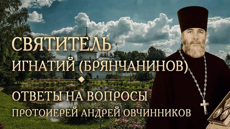 Опыт духовной жизни святителя Игнатия Брянчанинова Ответы на вопросы Прот Андрей Овчинников