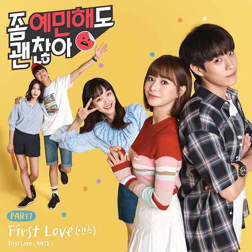 Ants альбом First Love (From Ok to Be Sensitive [Official TV Soundtrack] Part 1)