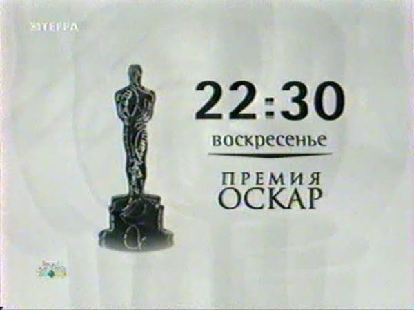 Премия Оскар (НТВ, 5.03.2004) Анонс