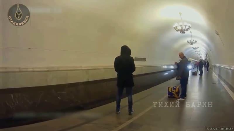 Случай в метро быль о терпилах