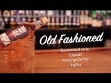 коктейль Old Fashioned - Dream Bar
