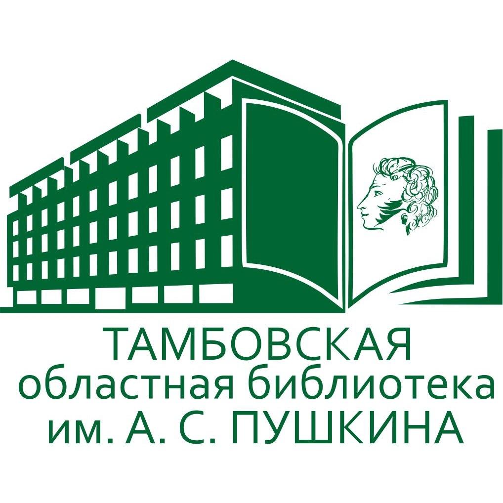 ТОГБУК «Тамбовская областная универсальная научная библиотека им. А. С. Пушкина»