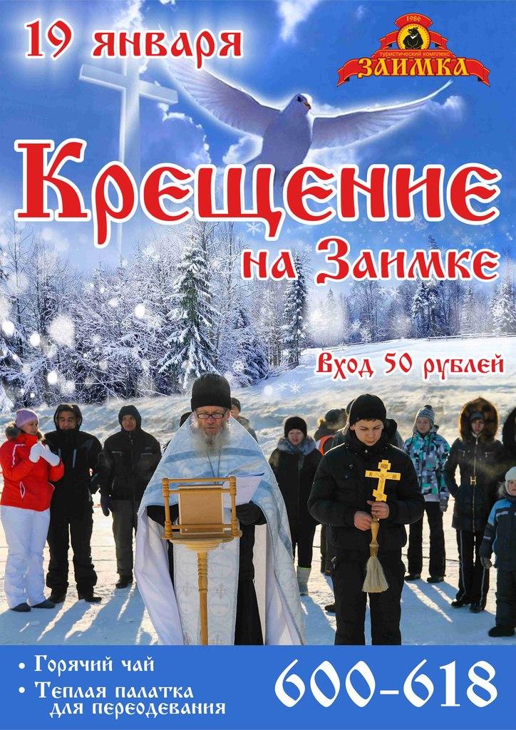 Афиша Хабаровск 19 января / Крещение на Заимке