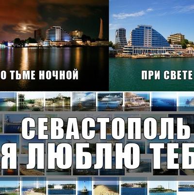 Роман Паксютов, 17 ноября 1998, Севастополь, id187153236